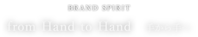 BRAND SPIRIT - from Hand to Hand 手から手へ