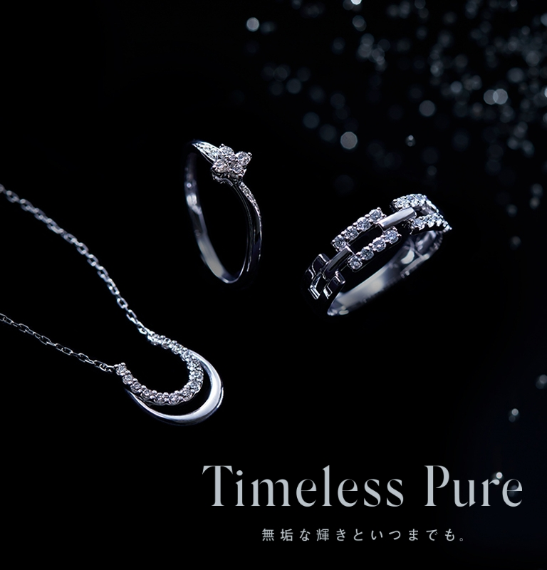Timeless Pure- 無垢な輝きといつまでも